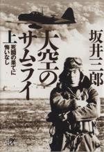 大空のサムライ 死闘の果てに悔いなし(講談社+α文庫)(上)(文庫)
