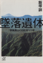 墜落遺体 御巣鷹山の日航機123便(講談社+α文庫)(文庫)