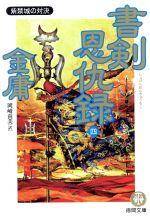 書剣恩仇録-紫禁城の対決(徳間文庫)(4)(文庫)
