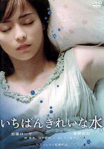 いちばんきれいな水(通常)(DVD)