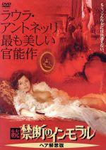 続・禁断のインモラル ヘア解禁版(通常)(DVD)