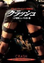 クラッシュ ヘア解禁ニューマスター版(通常)(DVD)