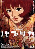 パプリカ(通常)(DVD)