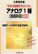 アナログ1種 技術科目(工事担任者わかる図解テキスト5)(単行本)