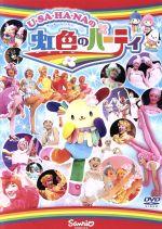 U・SA・HA・NAの虹色のパーティ(通常)(DVD)
