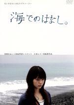 海でのはなし。(通常)(DVD)