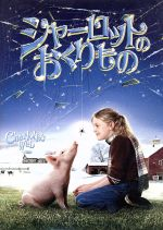 シャーロットのおくりもの スペシャル・コレクターズ・エディション(通常)(DVD)