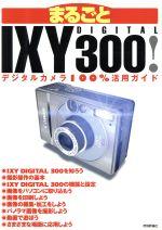 まるごとIXY DIGITAL 300! デジタルカメラ100%活用ガイド(単行本)