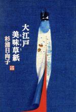 大江戸美味草紙(新潮文庫)(文庫)