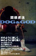DOG&GOD(単行本)