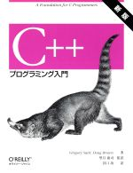 C++プログラミング入門(単行本)