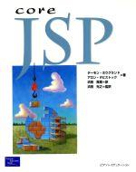 Core JSP(単行本)