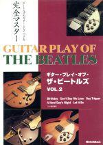 ギター・プレイ・オブ・ザ・ビートルズ2(通常)(DVD)