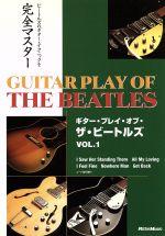 ギター・プレイ・オブ・ザ・ビートルズ Vol.1(通常)(DVD)