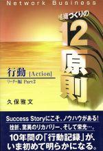 ネットワーク・ビジネス 組織づくりの12原則 リーダー編 行動編(Part2)(単行本)