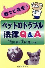 教えて先生!ペットのトラブル法律Q&A(単行本)