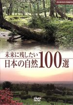 未来に残したい日本の自然100選(通常)(DVD)