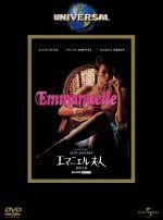 エマニエル夫人(通常)(DVD)