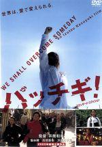 パッチギ! 特別価格版(通常)(DVD)