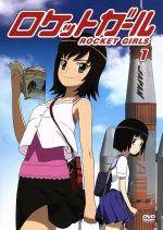 ロケットガール 1(通常)(DVD)