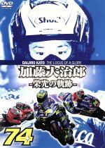 栄光の軌跡(通常)(DVD)