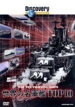 ディスカバリーチャンネル 世界の名軍艦TOP10(通常)(DVD)