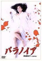 パラノイア(通常)(DVD)