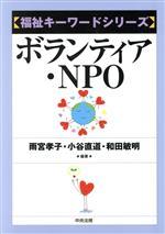 ボランティア・NPO(福祉キーワードシリーズ)(単行本)