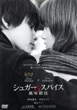 シュガー&スパイス 風味絶佳(通常)(DVD)