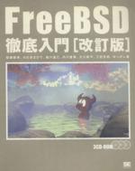 改訂版 FreeBSD徹底入門(CD-ROM3枚、ステッカー1枚付)(単行本)