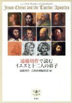 遠藤周作で読むイエスと十二人の弟子(とんぼの本)(単行本)