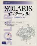 Solarisインターナル カーネル構造のすべて(単行本)