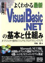 図解入門 よくわかる最新VisualBasic.NETの基本と仕組み オブジェクト指向ビジュアルプログラミング入門(How‐nual Visual Guide Book)(単行本)