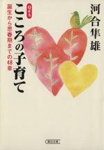 Q&Aこころの子育て 誕生から思春期までの48章(朝日文庫)(文庫)
