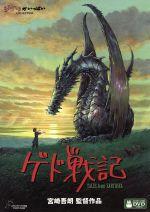 ゲド戦記(通常)(DVD)