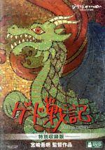 ゲド戦記 特別収録版(通常)(DVD)