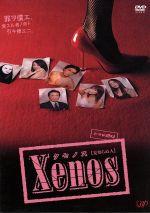 Xenos(クセノス)DVD-BOX(通常)(DVD)