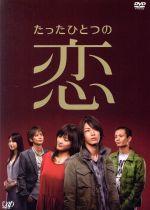 たったひとつの恋 DVD-BOX(本編ディスク4枚+特典ディスク、外箱、ブックレット付)(通常)(DVD)