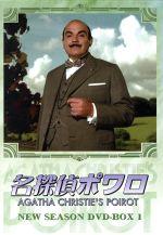 名探偵ポワロ ニュー・シーズン DVD-BOX 1(通常)(DVD)