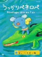 うっかりペネロペ「楽しくて大忙し編」(通常)(DVD)