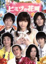 ヒミツの花園 DVD-BOX(通常)(DVD)