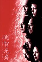 明智光秀~神に愛されなかった男~(通常)(DVD)