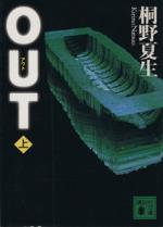 OUT(講談社文庫)(上)(文庫)