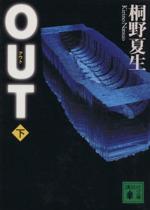 OUT(講談社文庫)(下)(文庫)