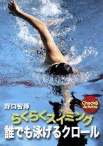 楽々スイミング入門 誰でも泳げるクロール 野口智博(通常)(DVD)