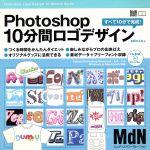 Photoshop10分間ロゴデザイン すべて10分で完成!(CD-ROM付)(単行本)