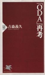 「ODA」再考(PHP新書)(新書)
