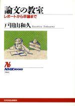 論文の教室 レポートから卒論まで(NHKブックス954)(単行本)