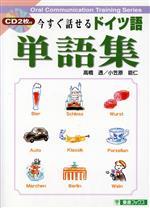 今すぐ話せるドイツ語単語集(東進ブックスOral communication training series)(CD2枚付)(単行本)