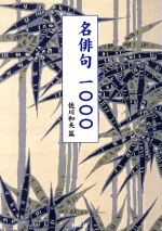 名俳句一〇〇〇(ぶんりき文庫)(文庫)